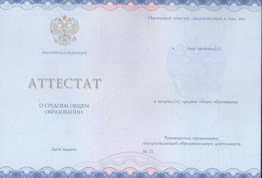 Как купить аттестат о среднем образовании в казахстане