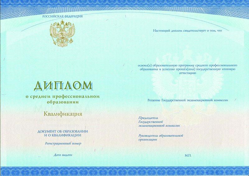 Купить диплом училища Москвы качественно дешево с печатями Изготовим документ любой сложности