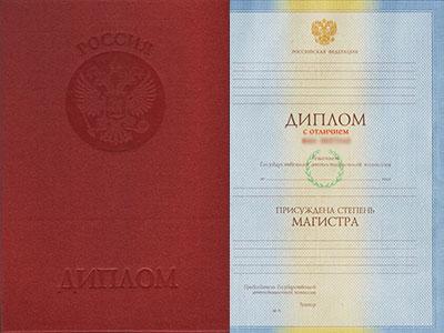 Купить диплом магистра быстро выгодно со внесением в реестр Качество главный приоритет